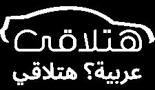 موقع بيع وشراء سيارة مستعملة في العراق هتلاقى